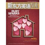 新东方英语(2013年2月号)--新闻出版署外语类质量优秀期刊!