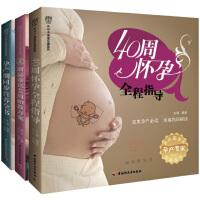 斯瑟蒂克40周胎教方案+40周怀孕全程指导+孕产期同步营养全书[精选套装]