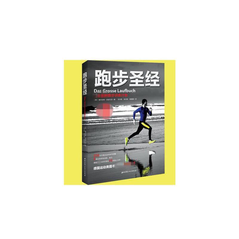跑步圣经 全面的跑步训练计划体育有氧运动 男性健身体能训练教程畅销书籍 跑步技巧 肌肉塑造全书 jf北京科技
