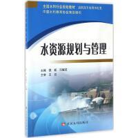 水资源规划与管理 侯新,冯耀龙 主编
