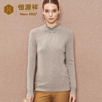 恒源祥女式半高荷叶领羊绒衫秋季新品褶皱烫钻修身纯羊绒毛衣