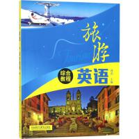 (2018版)旅游英语综合教程 外语教学与研究出版社