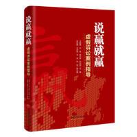 说赢就赢:虚假诉讼案例指导 王朝勇,孙铭,刘宏辉,陆云英; 9787513646635
