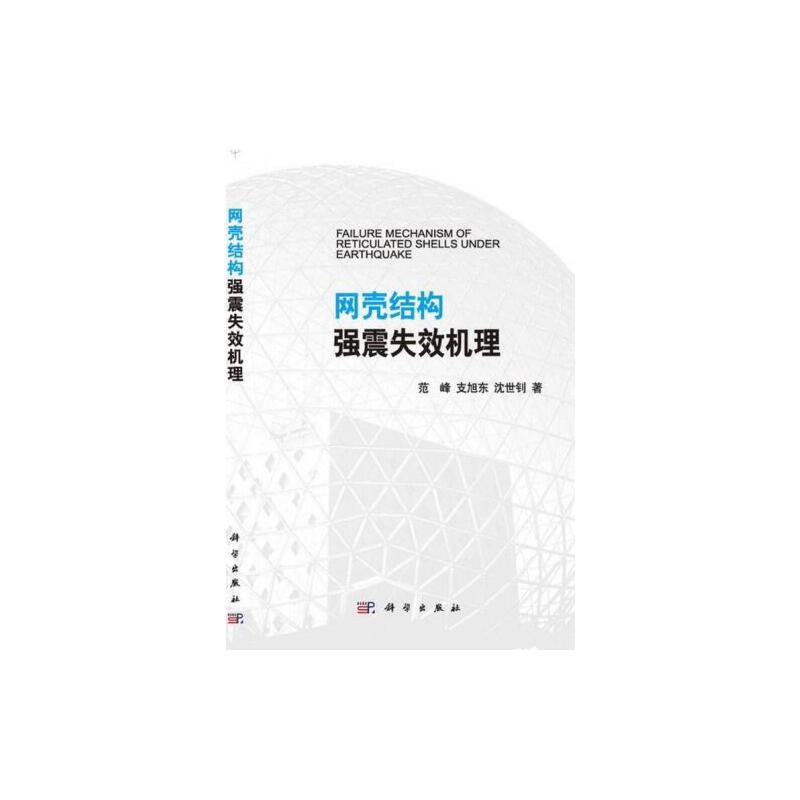 网壳结构强震失效机理 正版  范峰,支旭东,沈世钊  9787030393661