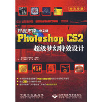 开创先锋:中文版Photoshop CS2超级梦幻特效设计(全彩印刷)(附光盘) 田中,刘沈军,高楠 中国林业出版社