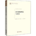 【新书店正版】法治新闻理论与实务 沈天炜,梁鑫,王佳 法律出版社