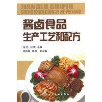 酱卤食品生产工艺和配方 9787122197368 曾洁,刘骞 化学工业出版社