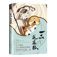 一品芝麻狐. 3, 惊雷卷 王溥 9787505739284 中国友谊出版公司 正版图书
