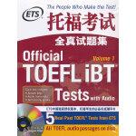 托福考试全真试题集(ETS 中国独家授权版本,托福考生必备权威辅导书。)--新东方大愚英语学习丛书