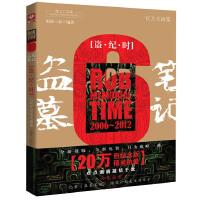 《盗墓笔记六周年纪念大画集:盗・纪・时》(全新20万册纪念版,20万稻米的爱。六年历程,点点滴滴凝结于此,记录《盗墓笔