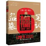 《盗墓笔记六周年纪念大画集:盗・纪・时》(全新20万册纪念版,20万稻米的爱。六年历程,点点滴滴凝结于此,记录《盗墓笔记》陪你一起走过的日子!)