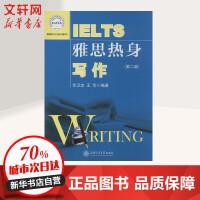 雅思热身写作(第2版) 上海交通大学出版社