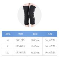冬季护膝保暖老寒腿男女士超薄款无痕膝盖关节空调房夏季四季防寒 黑色