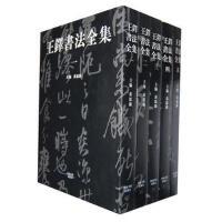 王铎书法全集(1-5)(普及本)(S70) 黄思源 9787540115838 河南美术出版社图书现货