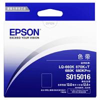 爱普生原装 EPSON S015016色带架 S010056色带芯 LQ-660K 670K+T 680K 680KP