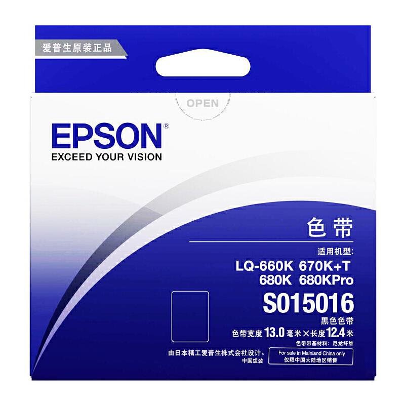 爱普生原装 EPSON S015016色带架 S010056色带芯 LQ-660K 670K+T 680K 680KPto针式打印机色带架 670K色带框 满99包邮!原装正品