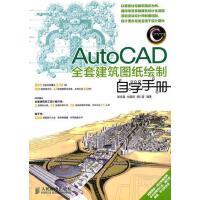 AutoCAD全套建筑图纸绘制自学手册 张日晶 刘昌丽 胡仁喜著 人民邮电出版社 9787115250735