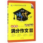 中译出版社 小学生满分作文精华范本 中国对外翻译出版社