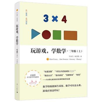 玩游戏,学数学:上:二年级 9787540781705 王志江,宋亚男 漓江出版社