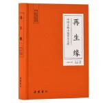 再生缘(古典名著) [清]陈端生原著 佚名改编 喻岳衡校补 岳麓书社