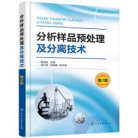 分析样品预处理及分离技术(第2版) 9787122301758 杨铁金 高立娣,郑茹娟 化学工业出版社