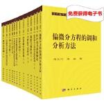 现代数学基础丛书(典藏版:第三辑)(套装共一箱,共38册)