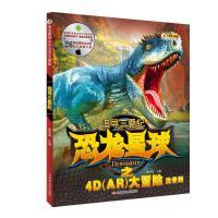 恐龙星球之4D(AR)大冒险*追寻三叠纪