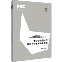 中小学英语教师语言评价素养参考框架(英语教师专业素养丛书)
