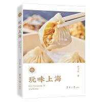 玩味上海(有美食、有风味、有美酒、有名厨、有舌尖上的记忆、有岁月山河的故事,一本上海吃喝玩乐图鉴)