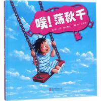 噗!荡秋千 北京联合出版公司
