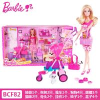 【当当自营】美泰正品Barbie芭比娃娃玩具宠物集合组套装 女孩玩具礼物 BCF82