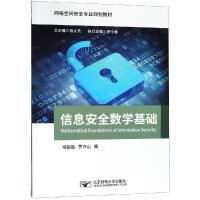 信息安全数学基础/罗守山 北京邮电大学出版社