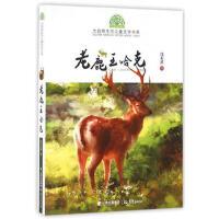 小霞客美丽中国行― 老鹿王哈克