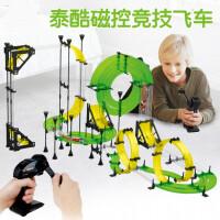 儿童玩具车电动轨道车汽车男孩汽车遥控轨道大型赛车-670