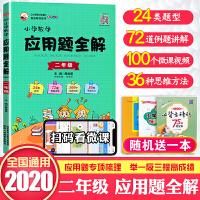 小学数学应用题全解二年级上下册通用版