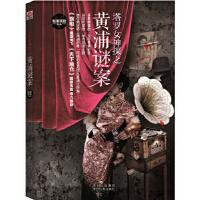 塔罗女神探之黄浦谜案 暗地妖娆 贵州人民出版社