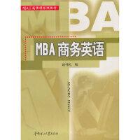 MBA商务英语(附光盘) 赵伟礼 华南理工大学出版社