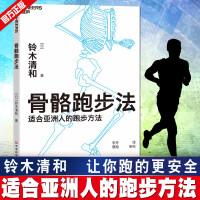 骨骼跑步法 �m合��洲人的跑步方法 �椴煌�身材的人 更省力、更不容易受��的跑步方案 �\�咏∩� 跑步��籍健身�\�勇�跑 ZL