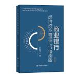 商业银行经济资本管理与价值创造(第二版)