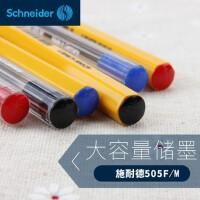 德国Schneider施耐德经典学生圆珠笔批发油性笔顺滑办公笔505F
