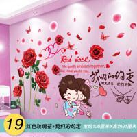 温馨浪漫3D立体墙贴纸贴画卧室房间墙面装饰品墙壁纸墙纸自粘墙画 特大