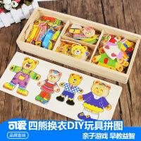 男女孩宝宝儿童益智立体积木玩具木制小熊换衣服拼图