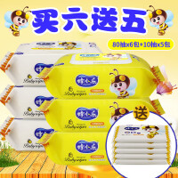 蜂小乐6包80抽带盖湿巾新生儿清洁湿巾纸 买一份送5包