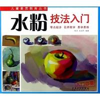 水粉技法入门/儿童素质教育丛书