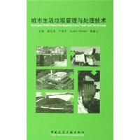 城市生活垃圾管理与处理技术 徐文龙,卢英方,徐文龙 中国建筑工业出版社