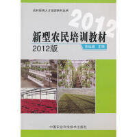 NYKX-新型农民培训教材(2012) 中国农业科学技术出版社 9787511610409