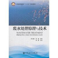 废水处理原理与技术 李大鹏 李勇 中国石化出版社有限公司