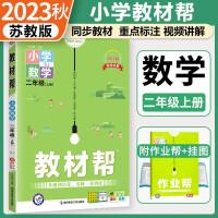 教材帮二年级上册数学苏教版 2021年秋新版