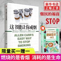 这本书能让你戒烟 这书能帮你戒烟养生保健 亚伦卡尔 沈腾微博烟民戒烟方法 家庭健康医生指南书籍神器手册书
