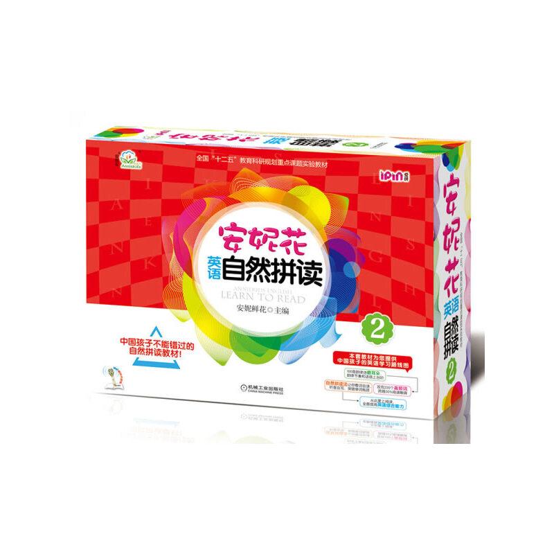 安妮花英语自然拼读2(每套29本,5张光盘)安妮鲜花不能错过的英语启蒙教材! 适合中国孩子的英语Phonics学习体系